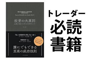 【トレーダ推奨本】「投資の大原則」の参考になる部分を要約しました!