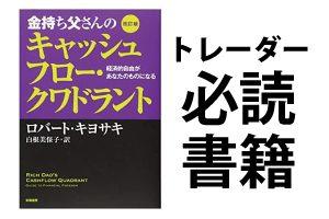 【トレーダ推奨本】ロバートキヨサキ(著)「金持ち父さんのキャッシュフロー・クワドラント」の参考になる部分を要約しました!