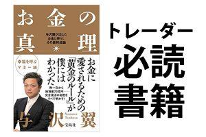 【トレーダ推奨本】与沢翼(著)「お金の真理」の参考になる部分を要約しました!